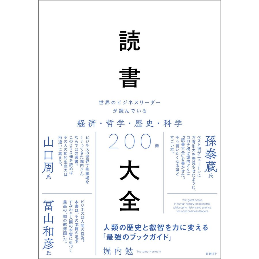読書大全 世界のビジネスリーダーが読んでいる経済・哲学・歴史・科学200冊 電子書籍版 / 著:堀内勉|ebookjapan