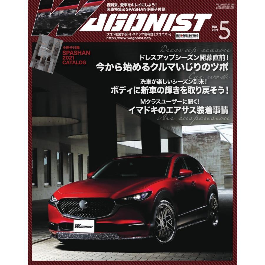 【初回50%OFFクーポン】Wagonist (ワゴニスト) 2021年5月号 電子書籍版 / Wagonist (ワゴニスト)編集部 ebookjapan