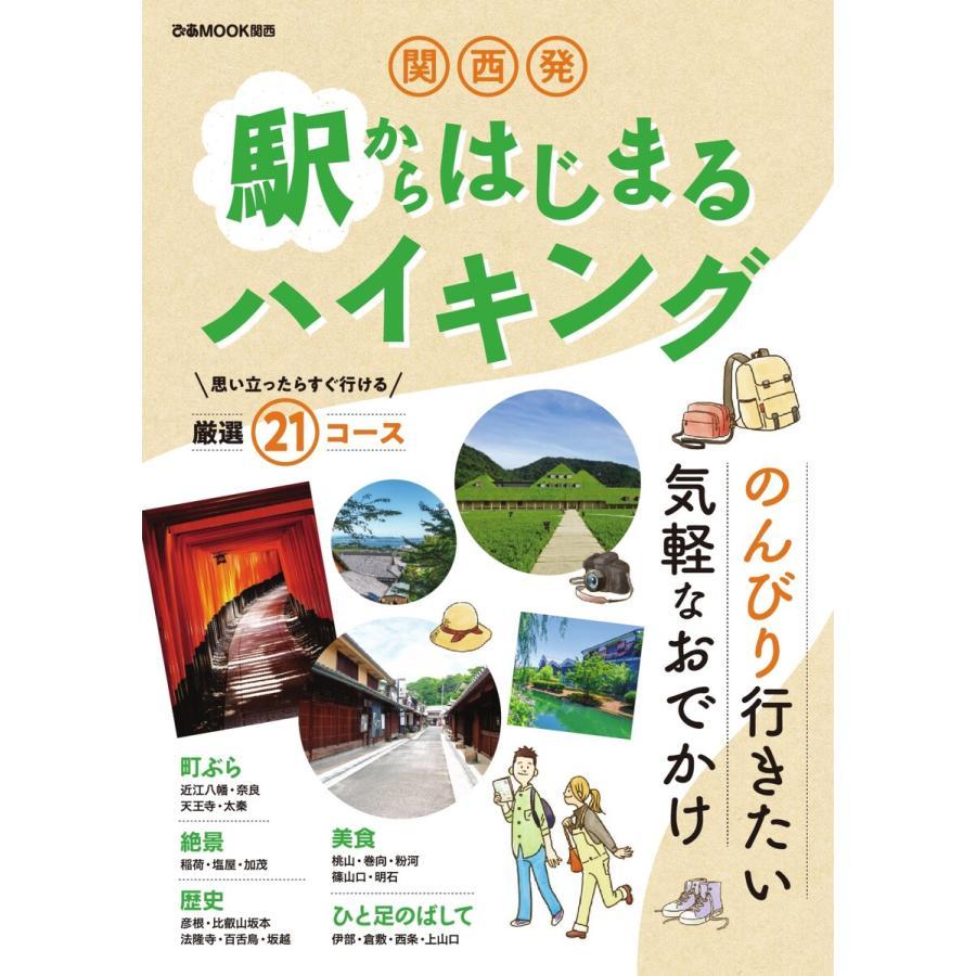 ぴあMOOK 関西発 駅からはじまるハイキング 電子書籍版 / ぴあMOOK編集部|ebookjapan