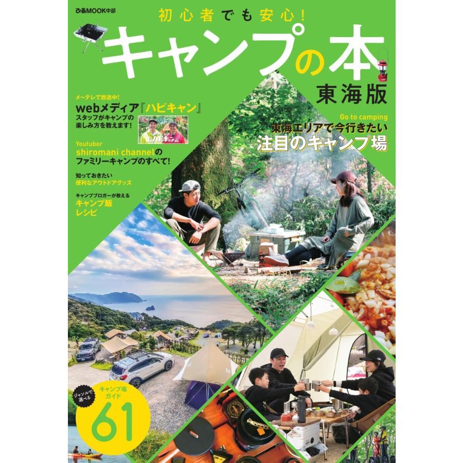 ぴあMOOK キャンプの本 東海版 電子書籍版 / ぴあMOOK編集部 ebookjapan