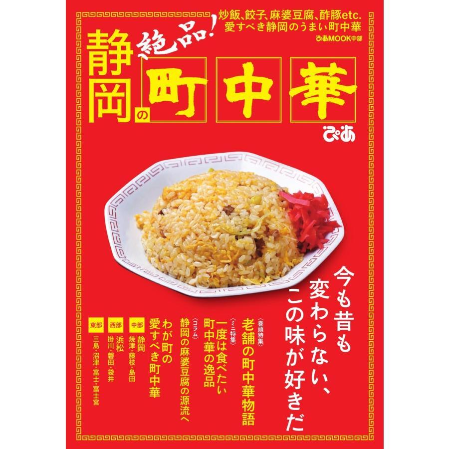 ぴあMOOK 静岡の町中華 電子書籍版 / ぴあMOOK編集部|ebookjapan