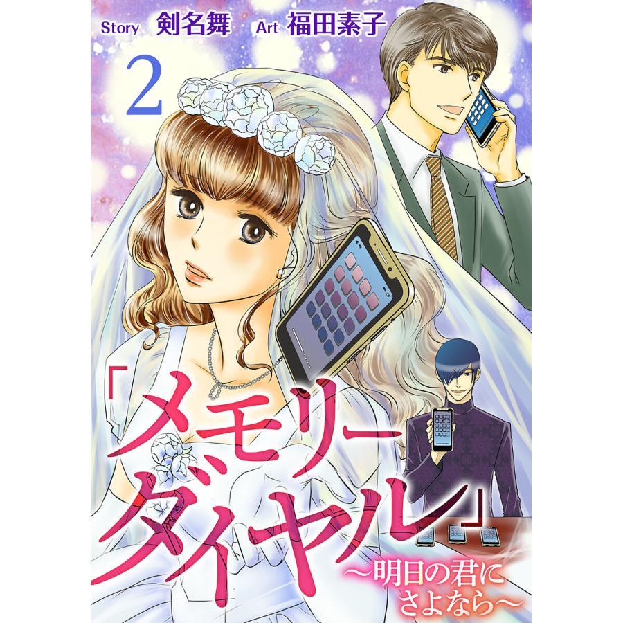 「メモリーダイヤル」〜明日の君にさよなら〜 (2) 電子書籍版 / 剣名舞/福田素子|ebookjapan