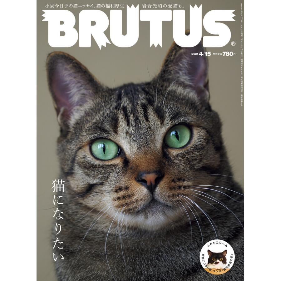 BRUTUS (ブルータス) 2021年 4月15日号 No.936 [猫になりたい] 電子書籍版 / BRUTUS編集部 ebookjapan