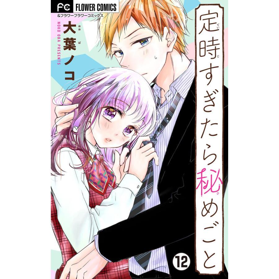 定時すぎたら秘めごと【マイクロ】 (12) 電子書籍版 / 大葉ノコ ebookjapan