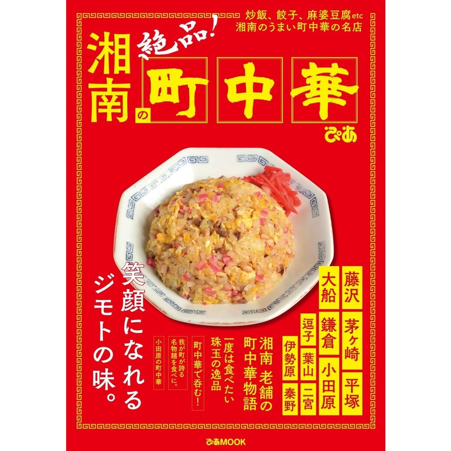 ぴあMOOK 湘南の町中華 電子書籍版 / ぴあMOOK編集部|ebookjapan