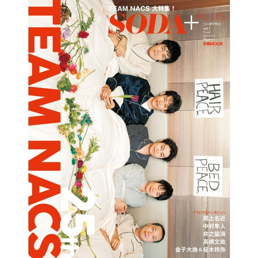 SODA PLUS vol.7〜TEAM NACS特集〜 電子書籍版 / 編:SODA編集部 ebookjapan
