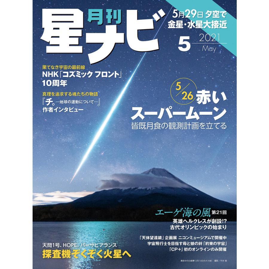 月刊星ナビ 2021年5月号 電子書籍版 / 編:星ナビ編集部 ebookjapan