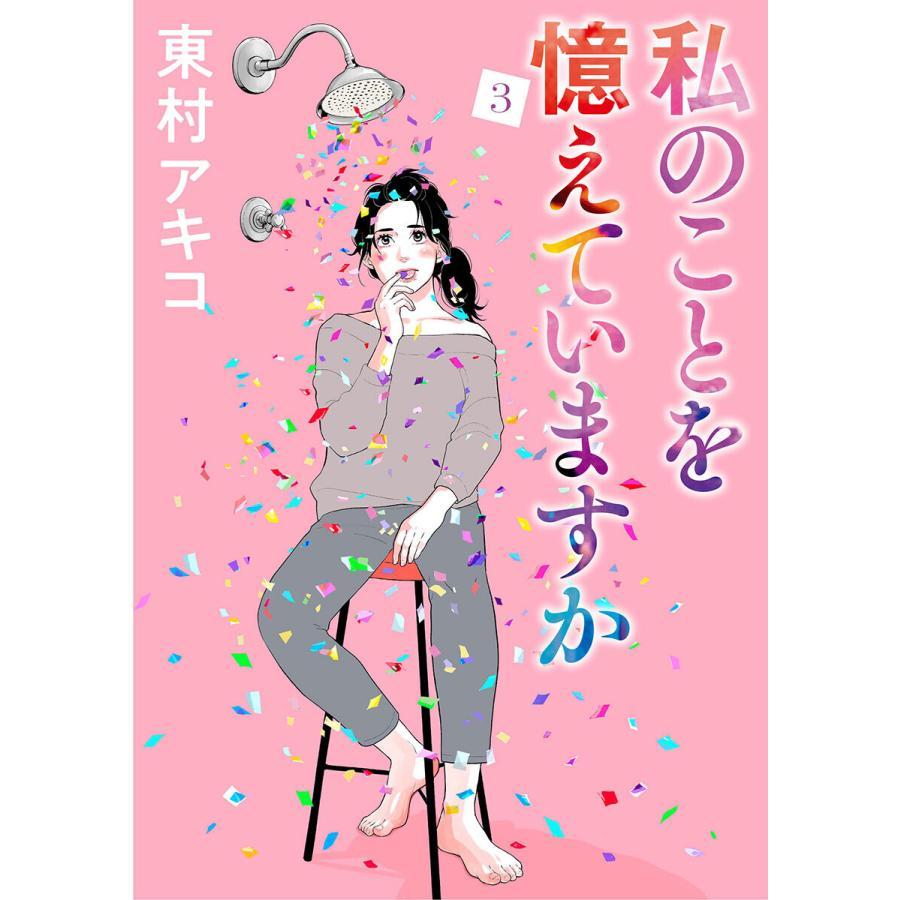 【初回50%OFFクーポン】私のことを憶えていますか (3) 電子書籍版 / 東村アキコ|ebookjapan