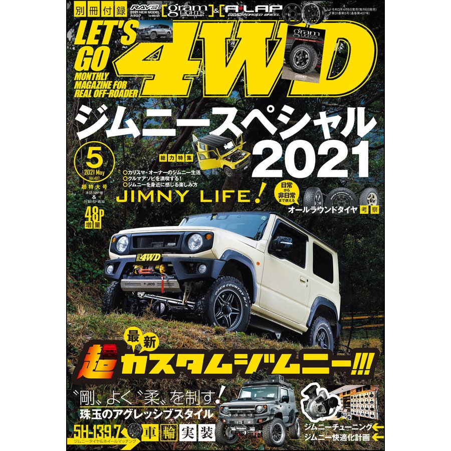 LET'S GO 4WD【レッツゴー4WD】2021年5月号 電子書籍版 / LET'S GO 4WD編集部|ebookjapan