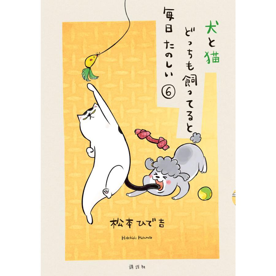 【初回50%OFFクーポン】犬と猫どっちも飼ってると毎日たのしい (6) 電子書籍版 / 松本ひで吉|ebookjapan