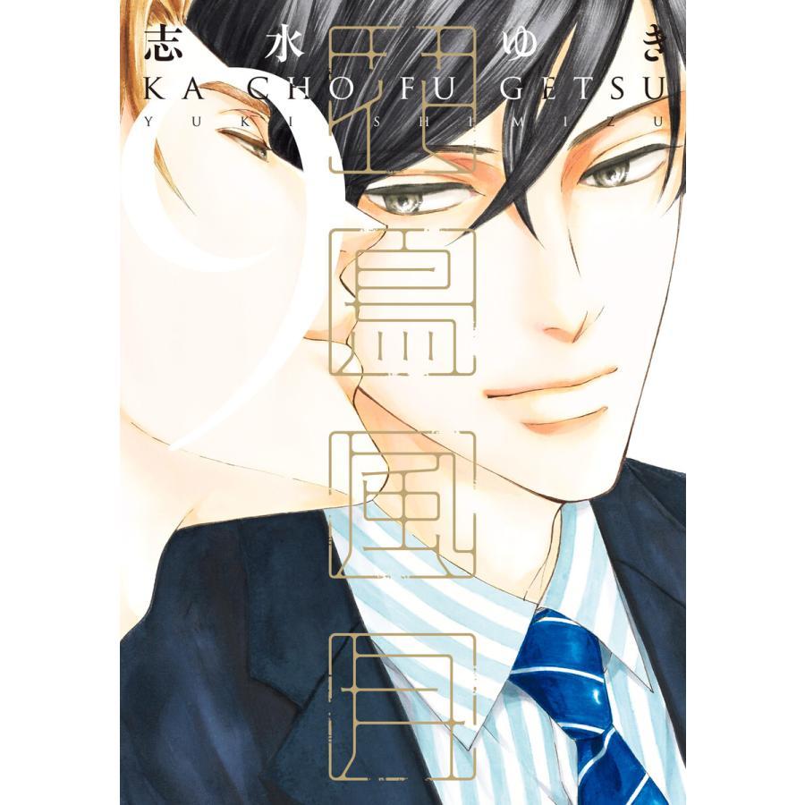 花鳥風月(9)【電子限定おまけ付き】 電子書籍版 / 志水ゆき|ebookjapan
