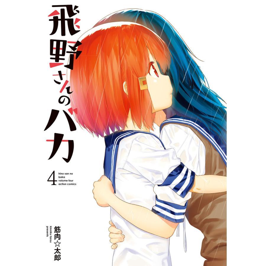 飛野さんのバカ (4) 電子書籍版 / 筋肉☆太郎 ebookjapan