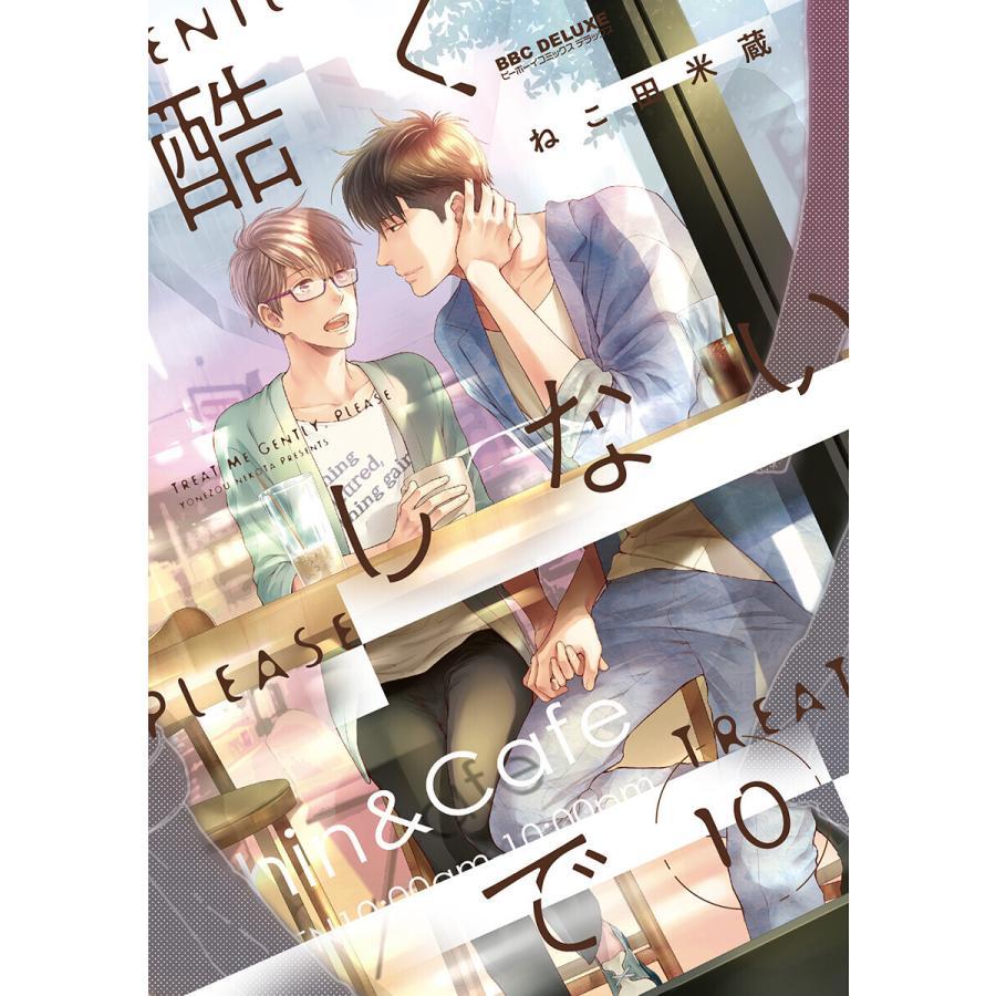 酷くしないで(10)【電子限定かきおろし付】 電子書籍版 / ねこ田米蔵|ebookjapan