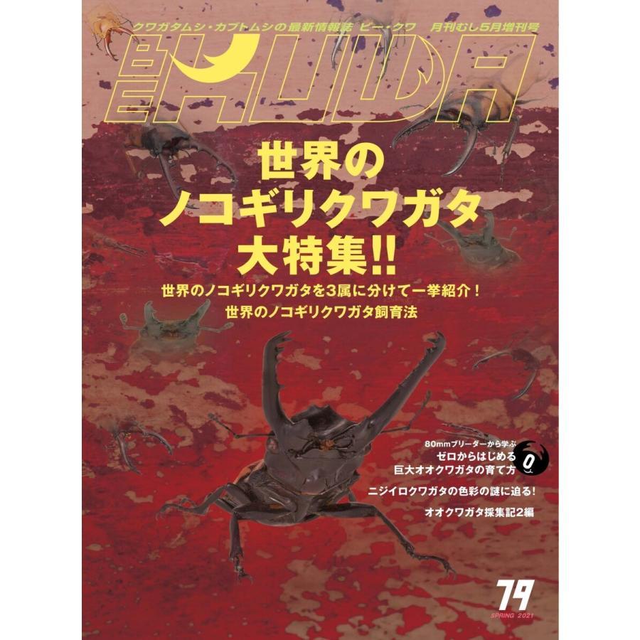 BE-KUWA(ビークワ) 79 電子書籍版 / BE-KUWA(ビークワ)編集部|ebookjapan