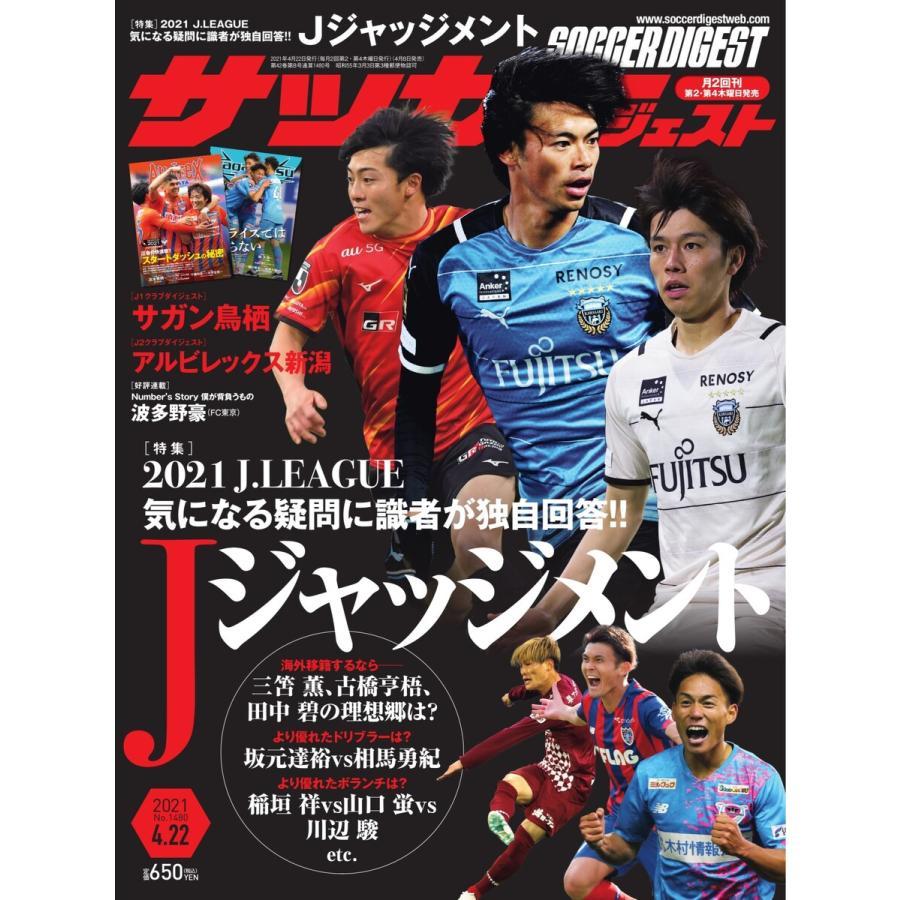 サッカーダイジェスト 2021年4月22日号 電子書籍版 / サッカーダイジェスト編集部|ebookjapan