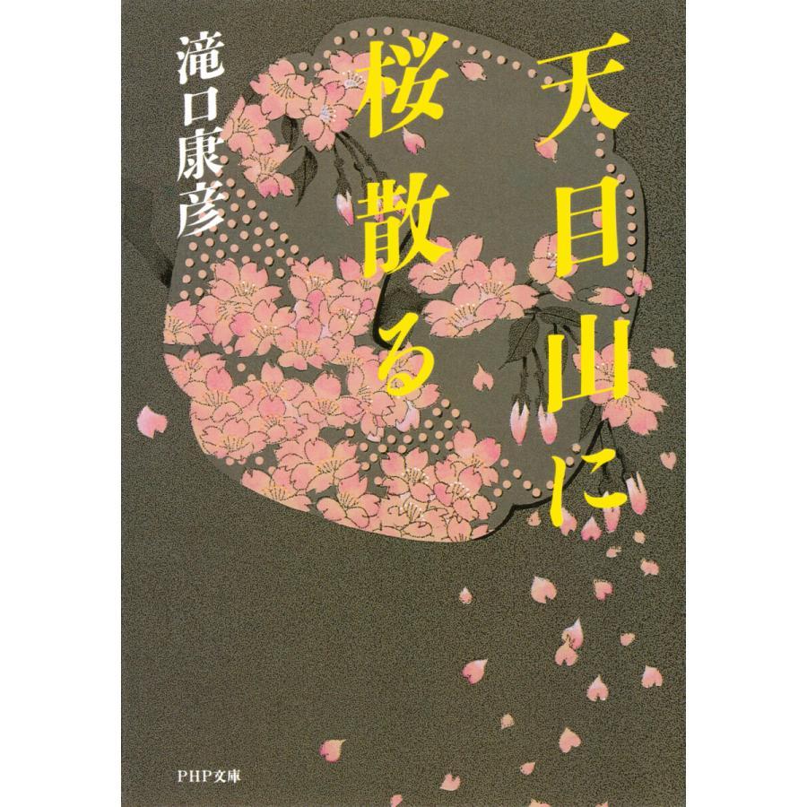 天目山に桜散る 電子書籍版 / 滝口康彦(著) ebookjapan