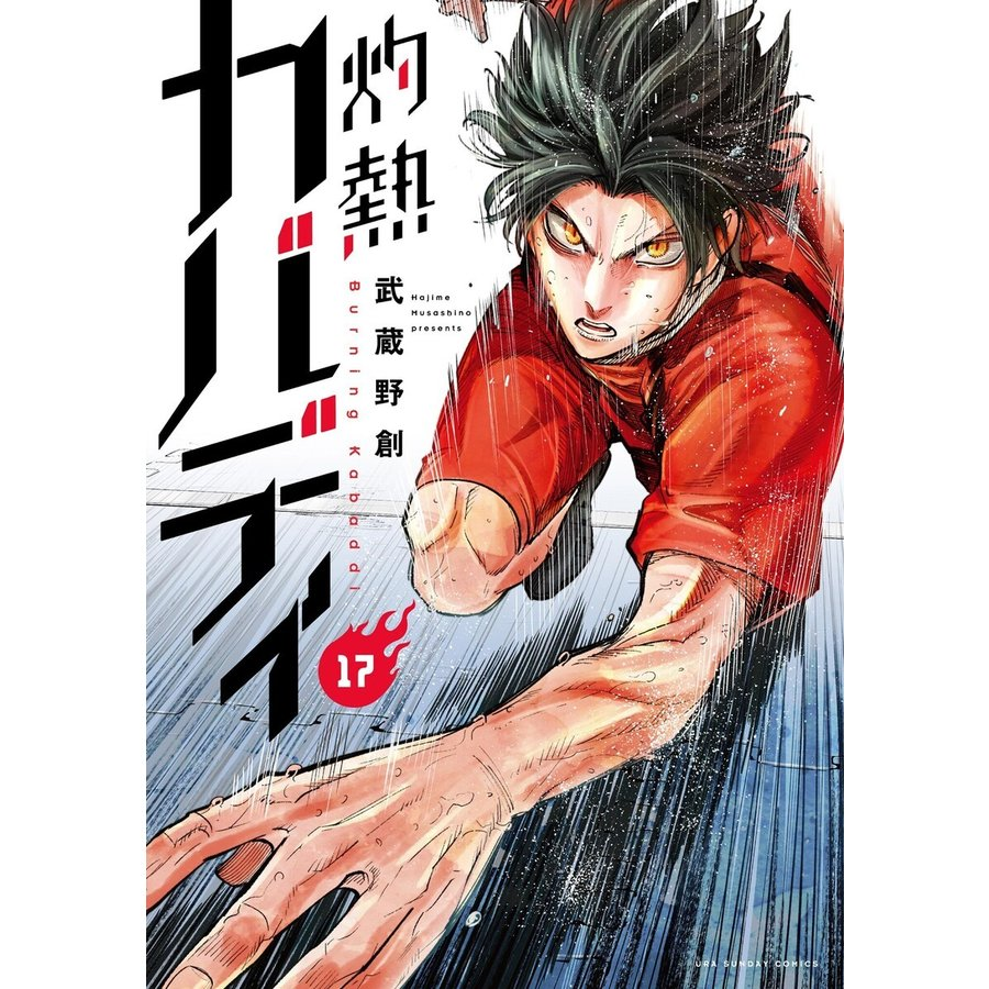 【初回50%OFFクーポン】灼熱カバディ (17) 電子書籍版 / 武蔵野創|ebookjapan