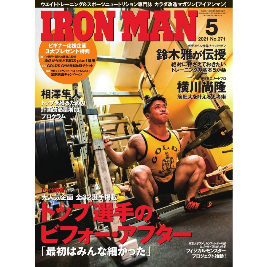 IRONMAN(アイアンマン) 2021年5月号 電子書籍版 / IRONMAN(アイアンマン)編集部|ebookjapan
