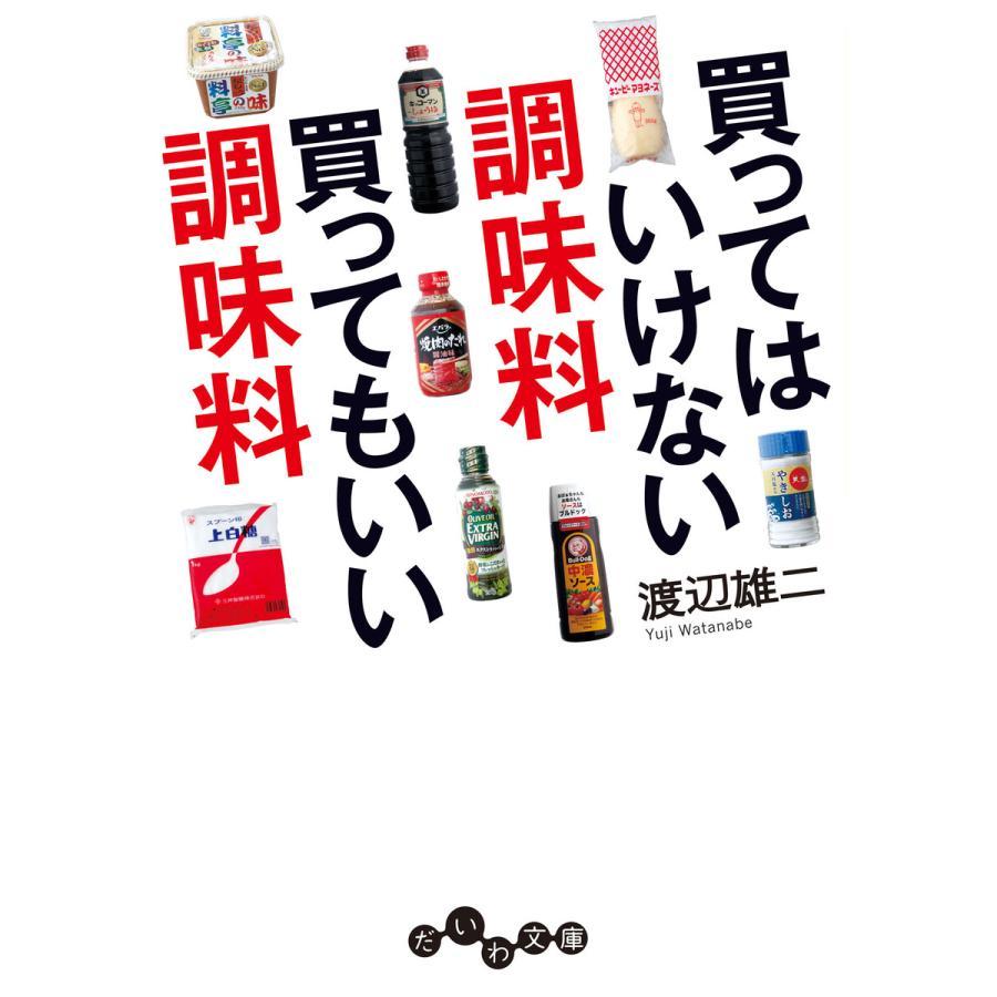 買ってはいけない調味料 買ってもいい調味料 電子書籍版 / 渡辺雄二|ebookjapan