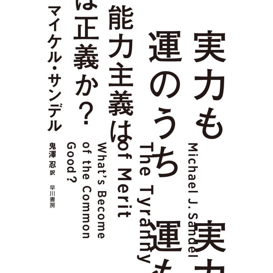 実力も運のうち 能力主義は正義か? 電子書籍版 / マイケル・サンデル/鬼澤 忍|ebookjapan