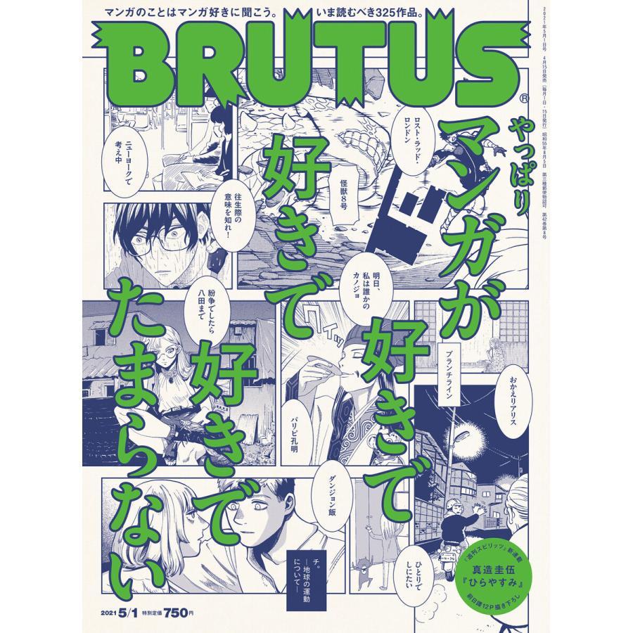 BRUTUS (ブルータス) 2021年 5月1日号 No.937 [やっぱりマンガが好きで好きで好きでたまらない] 電子書籍版|ebookjapan
