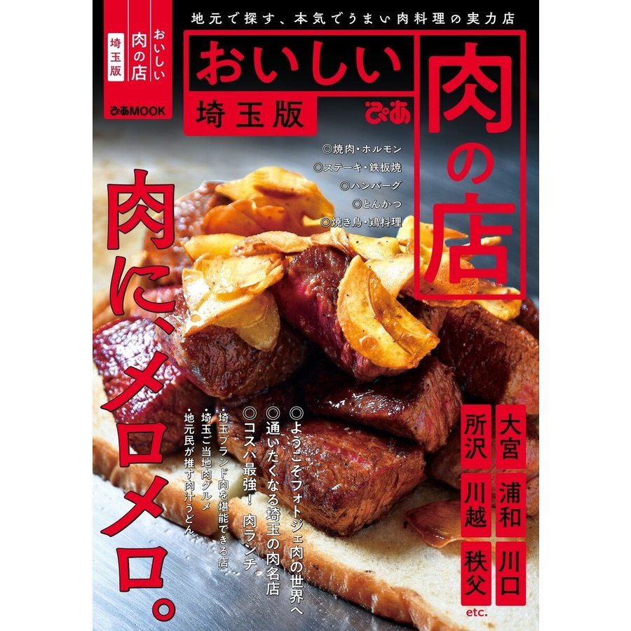 ぴあMOOK おいしい肉の店 埼玉版 電子書籍版 / ぴあMOOK編集部 ebookjapan
