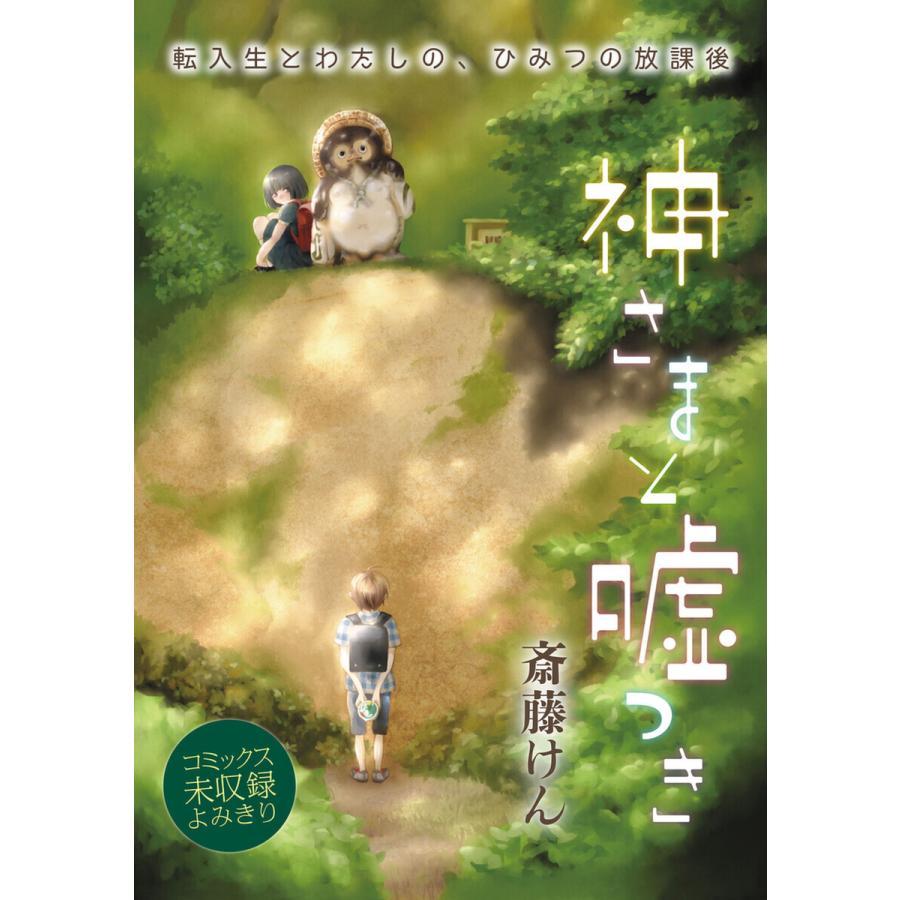 花ゆめAi 神さまと嘘つき 電子書籍版 / 斎藤けん|ebookjapan