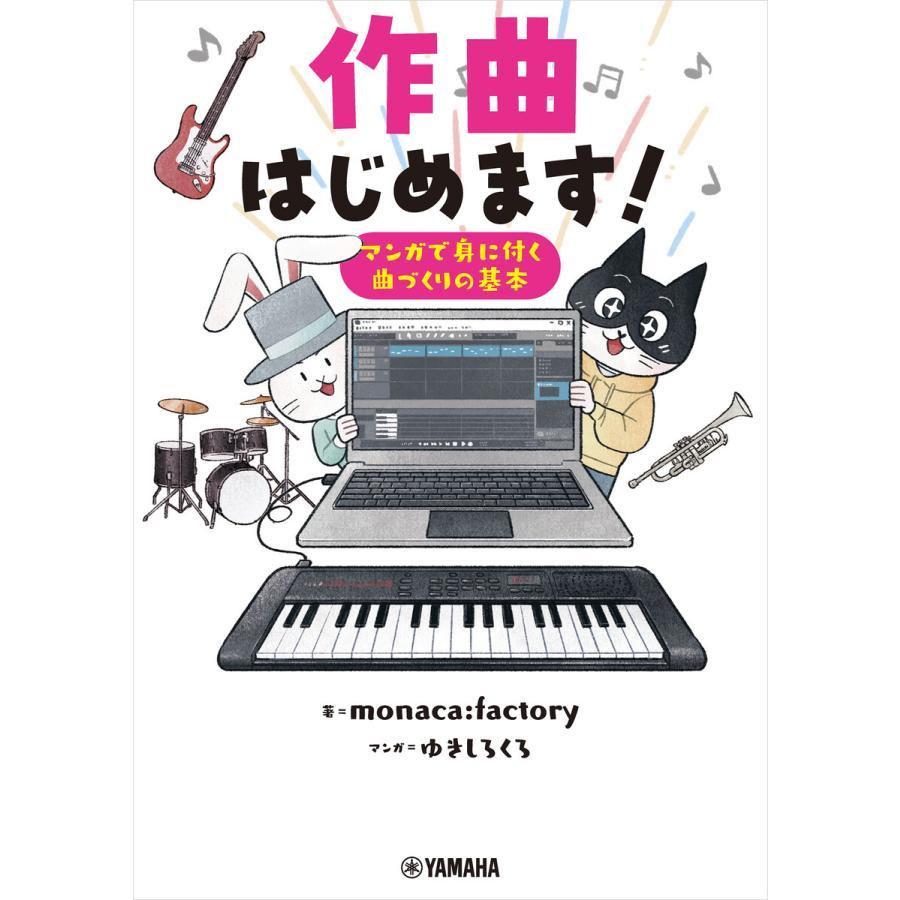 【初回50%OFFクーポン】作曲はじめます! 〜マンガで身に付く曲づくりの基本〜 電子書籍版 / monaca:factory ebookjapan