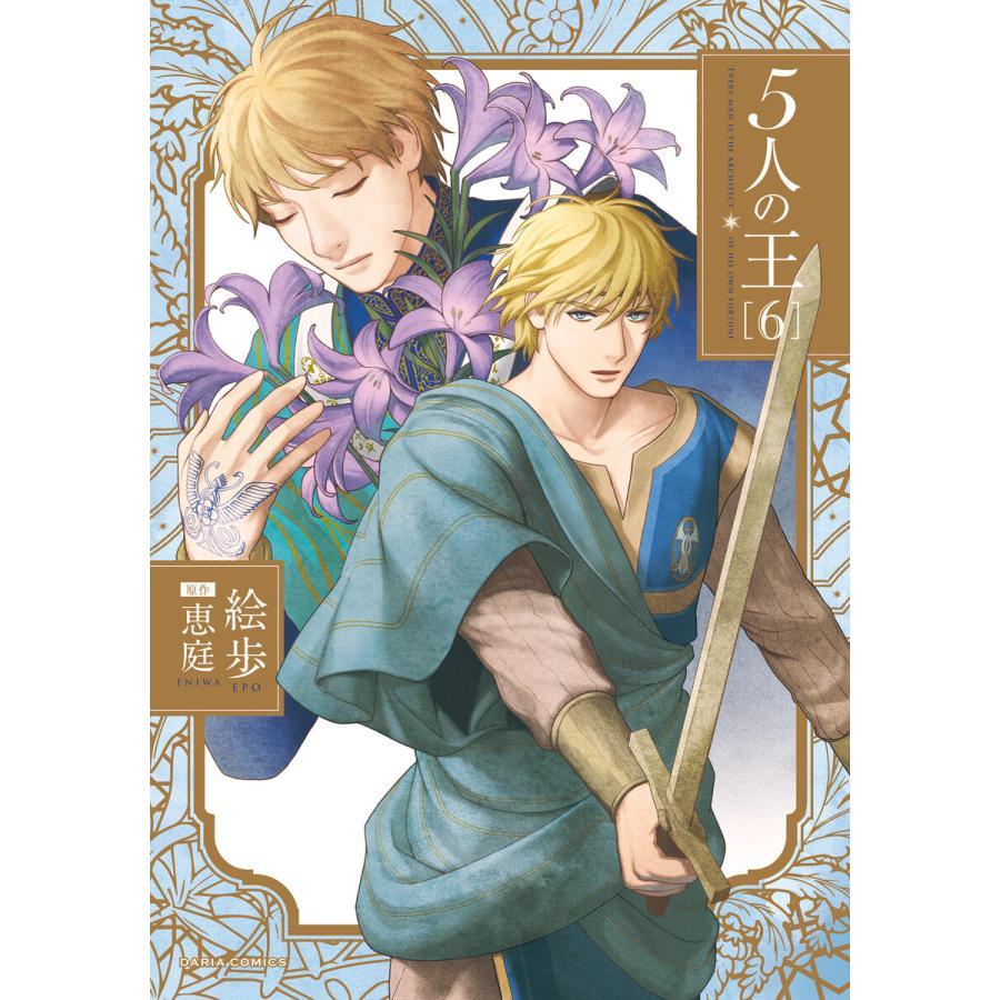 5人の王 6 電子書籍版 / 絵歩/原作/恵庭 ebookjapan