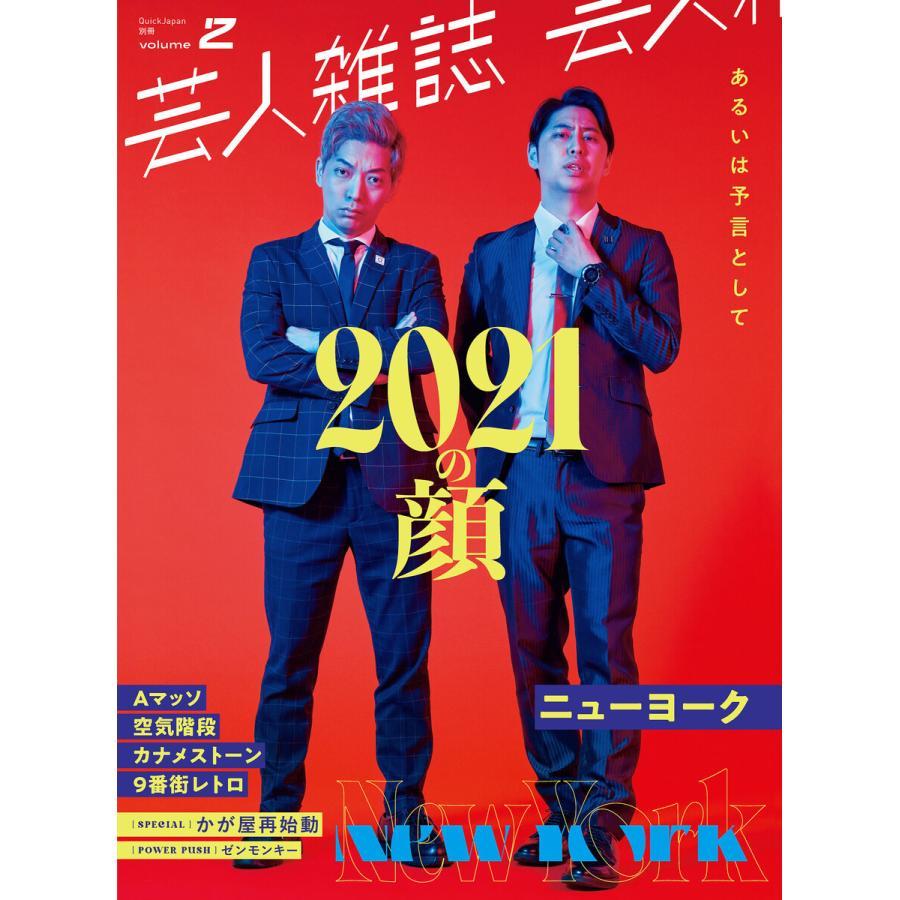 芸人雑誌 volume2 電子書籍版 / クイックジャパン編集部 ebookjapan