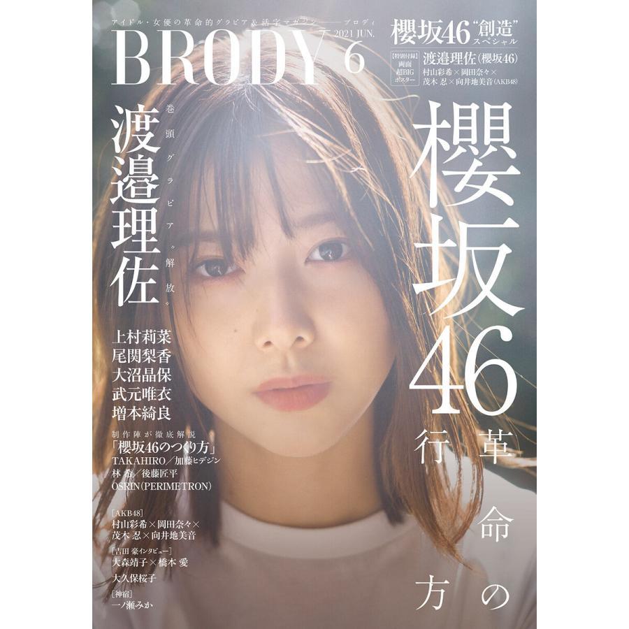 【初回50%OFFクーポン】BRODY(ブロディ) 2021年6月号 電子書籍版 / 編:BRODY編集部 ebookjapan