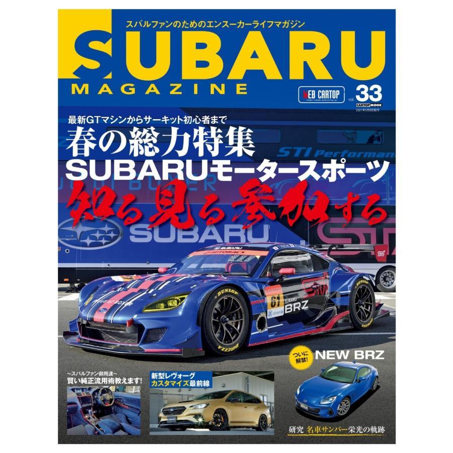 【初回50%OFFクーポン】SUBARU MAGAZINE(スバルマガジン) Vol.33 電子書籍版 ebookjapan