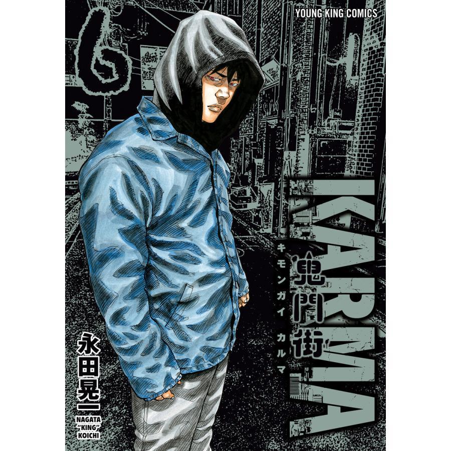 【初回50%OFFクーポン】鬼門街 KARMA(6) 電子書籍版 / 永田晃一|ebookjapan