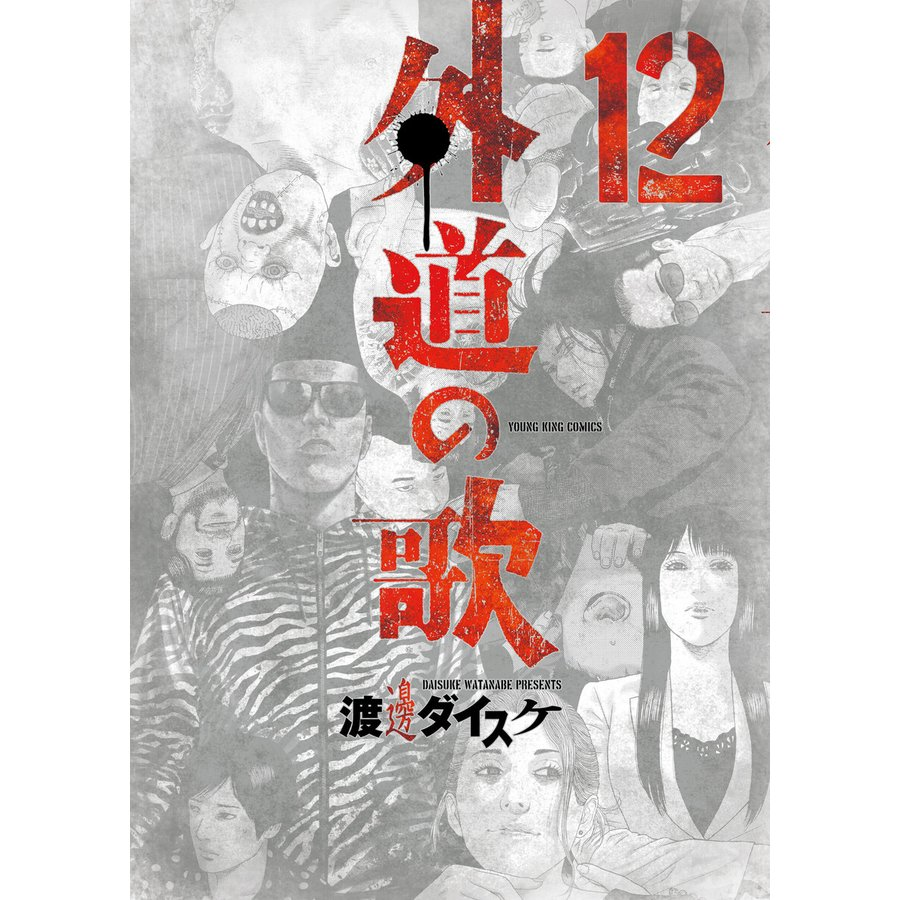 【初回50%OFFクーポン】外道の歌(12) 電子書籍版 / 渡邊ダイスケ ebookjapan