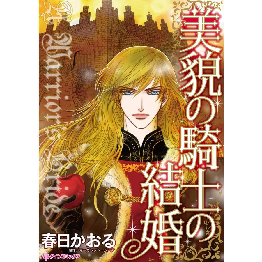 【初回50%OFFクーポン】美貌の騎士の結婚 電子書籍版 / 春日かおる 原作:マーガレット・ムーア ebookjapan