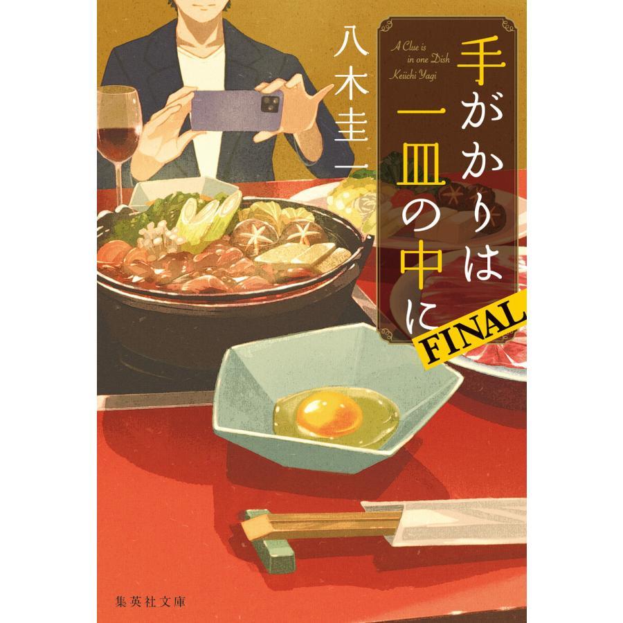 手がかりは一皿の中に FINAL 電子書籍版 / 八木圭一 ebookjapan
