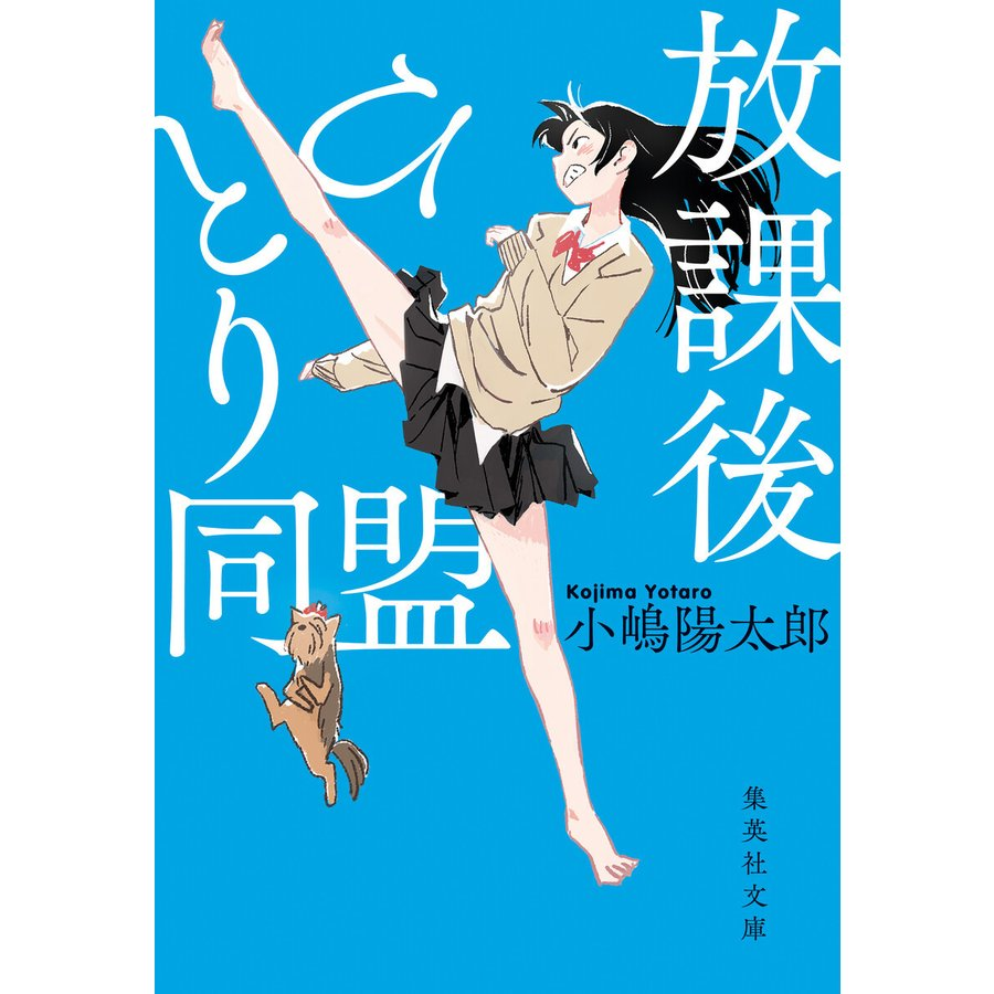 放課後ひとり同盟 電子書籍版 / 小嶋陽太郎|ebookjapan