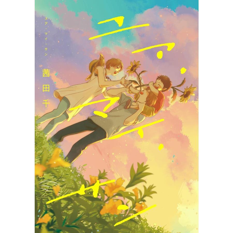 【初回50%OFFクーポン】ユア・マイ・サン 電子書籍版 / 茜田千|ebookjapan