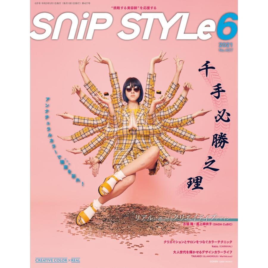 Snip Style(スニップスタイル) 2021年6月号 電子書籍版 / Snip Style(スニップスタイル)編集部|ebookjapan