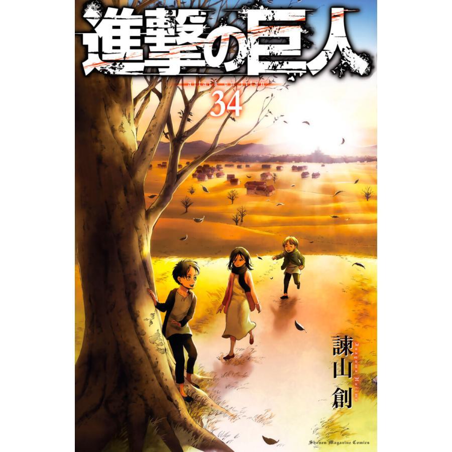 【初回50%OFFクーポン】進撃の巨人 (34) 電子書籍版 / 諫山創|ebookjapan
