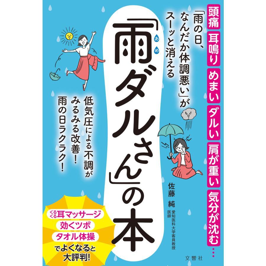 「雨の日、なんだか体調悪い」がスーッと消える「雨ダルさん」の本 電子書籍版 / 著:佐藤純 ebookjapan