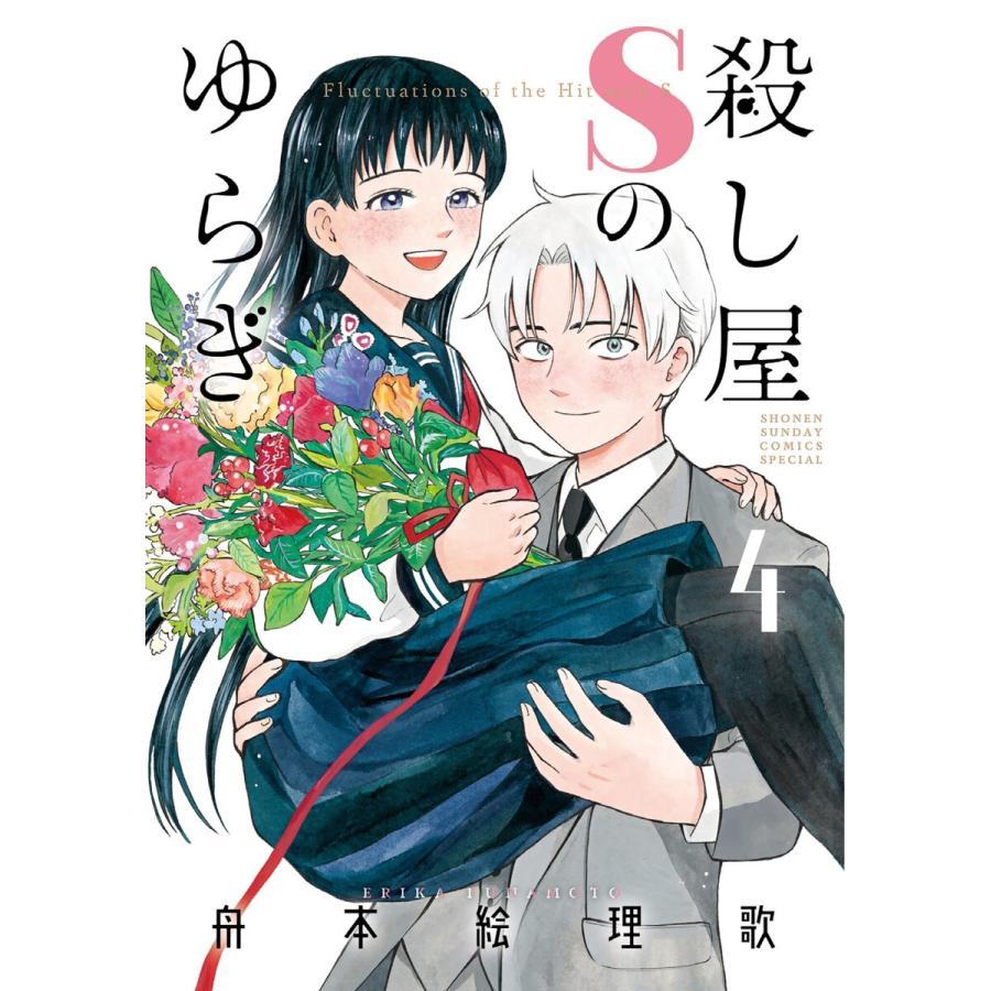 殺し屋Sのゆらぎ (4) 電子書籍版 / 舟本絵理歌 ebookjapan