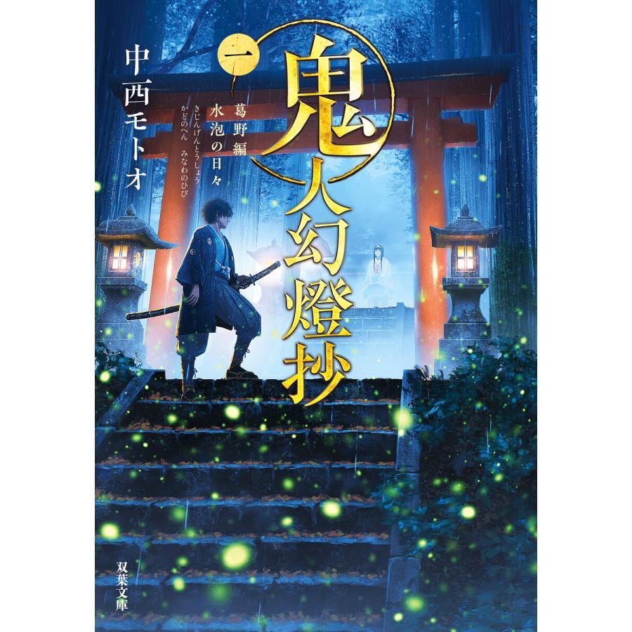 鬼人幻燈抄 : 1 葛野編 水泡の日々 電子書籍版 / 著者:中西モトオ|ebookjapan