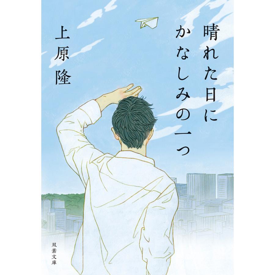 晴れた日にかなしみの一つ 電子書籍版 / 著者:上原隆 ebookjapan