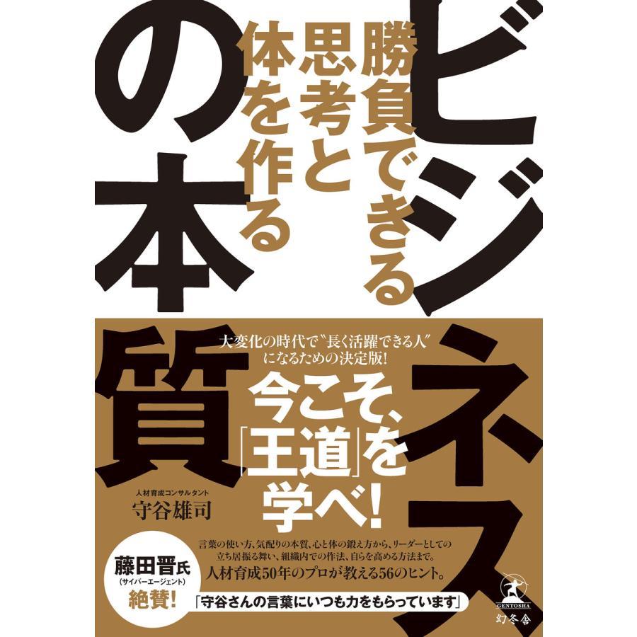 勝負できる思考と体を作る ビジネスの本質 電子書籍版 / 著:守谷雄司|ebookjapan