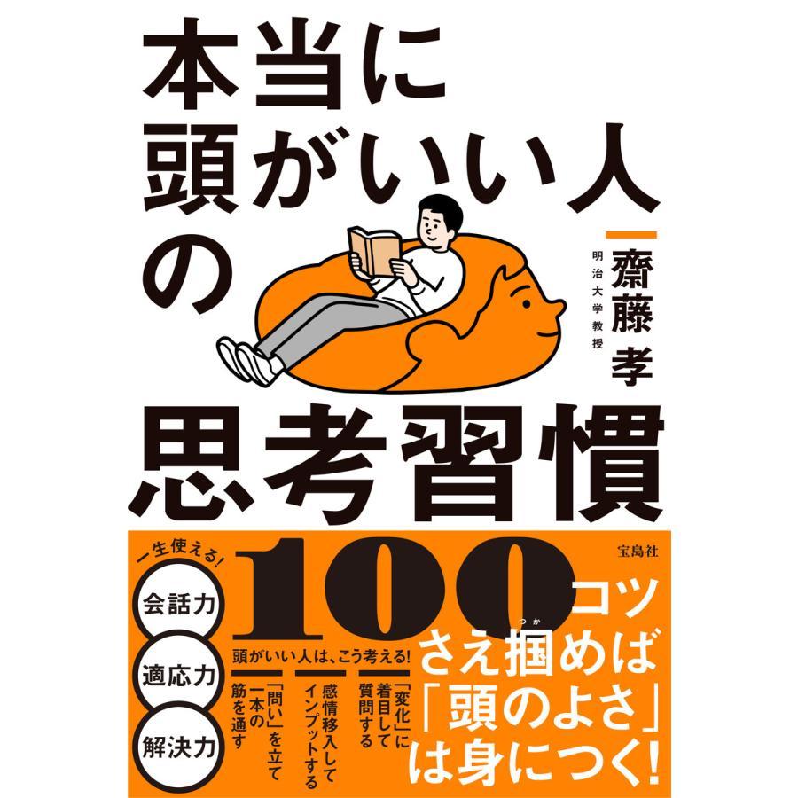 本当に頭がいい人の思考習慣100 電子書籍版 / 著:齋藤孝 ebookjapan
