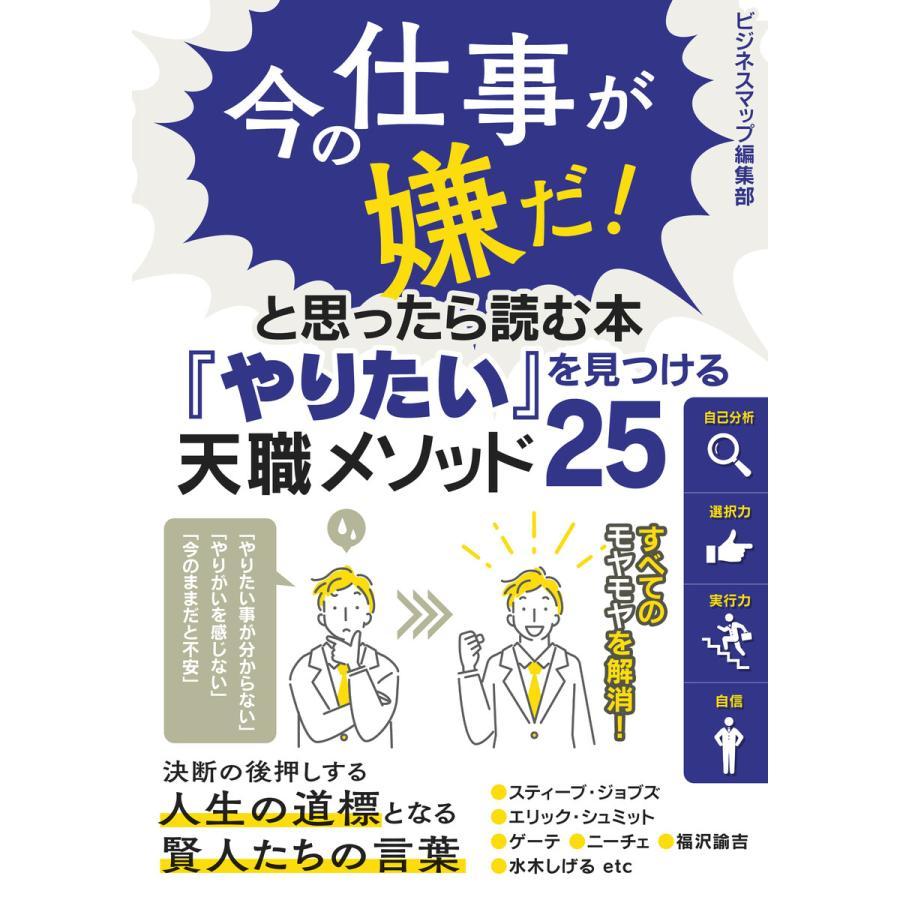今の仕事が嫌だ!と思ったら読む本『やりたい』を見つける天職メソッド25 電子書籍版 / 著:ビジネスマップ編集部|ebookjapan