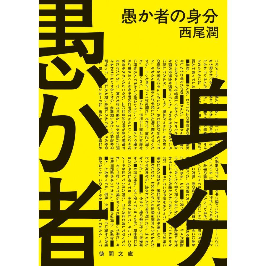 愚か者の身分 電子書籍版 / 著:西尾潤 ebookjapan