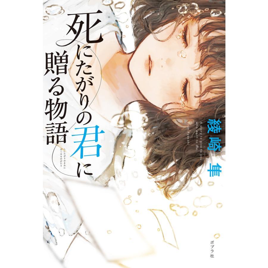 死にたがりの君に贈る物語 電子書籍版 / 著:綾崎隼 イラスト:orie ebookjapan