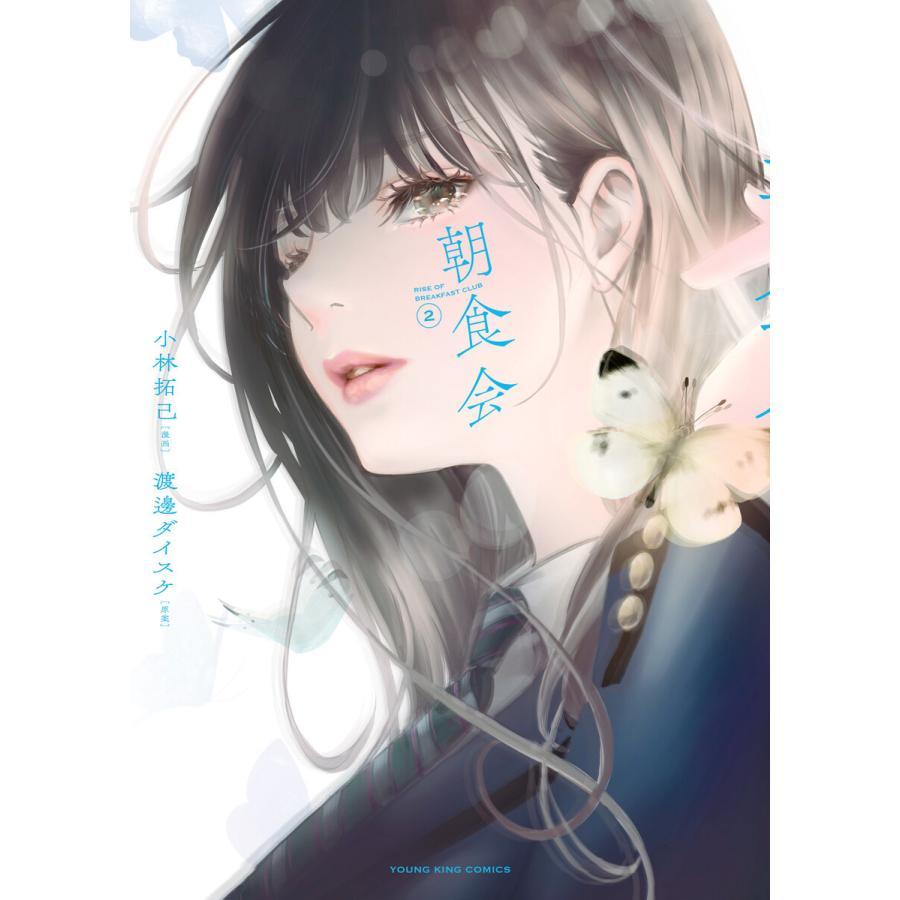 【初回50%OFFクーポン】朝食会(2) 電子書籍版 / 渡邊ダイスケ/小林拓己|ebookjapan